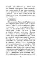 Подготовка к контрольным диктантам по русскому языку. 4 класс — фото, картинка — 10