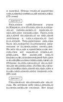 Подготовка к контрольным диктантам по русскому языку. 4 класс — фото, картинка — 11