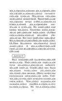 Подготовка к контрольным диктантам по русскому языку. 4 класс — фото, картинка — 12