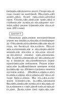 Подготовка к контрольным диктантам по русскому языку. 4 класс — фото, картинка — 13