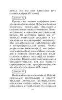 Подготовка к контрольным диктантам по русскому языку. 4 класс — фото, картинка — 14