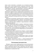 Английский язык для технических вузов — фото, картинка — 5