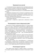 Английский язык для технических вузов — фото, картинка — 6