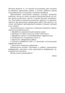Английский язык для технических вузов — фото, картинка — 7