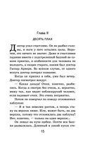 Три Толстяка — фото, картинка — 14