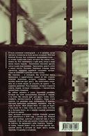 Бутырка. Тюремная тетрадь — фото, картинка — 9