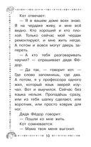 Дядя Фёдор, пёс и кот и другие истории про Простоквашино — фото, картинка — 7