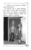 Дядя Фёдор, пёс и кот и другие истории про Простоквашино — фото, картинка — 8