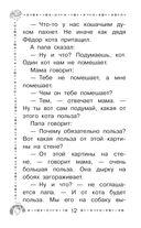 Дядя Фёдор, пёс и кот и другие истории про Простоквашино — фото, картинка — 9