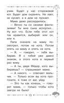 Дядя Фёдор, пёс и кот и другие истории про Простоквашино — фото, картинка — 10