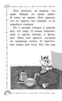 Дядя Фёдор, пёс и кот и другие истории про Простоквашино — фото, картинка — 11