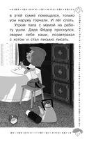 Дядя Фёдор, пёс и кот и другие истории про Простоквашино — фото, картинка — 12