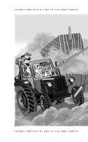 Дядя Фёдор, пёс и кот и другие истории про Простоквашино — фото, картинка — 1