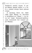 Дядя Фёдор, пёс и кот и другие истории про Простоквашино — фото, картинка — 5