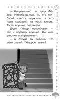 Дядя Фёдор, пёс и кот и другие истории про Простоквашино — фото, картинка — 6