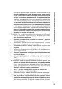 Опционы. Разработка, оптимизация и тестирование торговых стратегий — фото, картинка — 11
