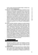 Опционы. Разработка, оптимизация и тестирование торговых стратегий — фото, картинка — 10