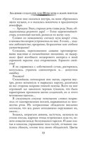 Академия создателей, или Шуры-муры в жанре фэнтези — фото, картинка — 12