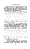 Академия создателей, или Шуры-муры в жанре фэнтези — фото, картинка — 9