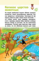 Животные — фото, картинка — 2