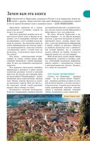 Прогулки по Черногории — фото, картинка — 3