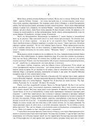 Нота. Жизнь Рудольфа Баршая, рассказанная им в фильме Олега Дормана — фото, картинка — 12