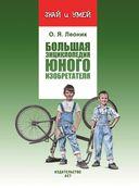 Большая энциклопедия юного изобретателя — фото, картинка — 1