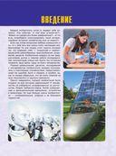 Большая энциклопедия юного изобретателя — фото, картинка — 3