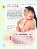 Первые игры вашего малыша. 365 занятий для его всестороннего развития + эффективные способы отдыха для мамы — фото, картинка — 10