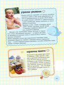 Первые игры вашего малыша. 365 занятий для его всестороннего развития + эффективные способы отдыха для мамы — фото, картинка — 11