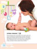 Первые игры вашего малыша. 365 занятий для его всестороннего развития + эффективные способы отдыха для мамы — фото, картинка — 12