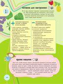 Первые игры вашего малыша. 365 занятий для его всестороннего развития + эффективные способы отдыха для мамы — фото, картинка — 14