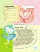 Первые игры вашего малыша. 365 занятий для его всестороннего развития + эффективные способы отдыха для мамы — фото, картинка — 15