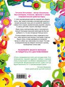 Первые игры вашего малыша. 365 занятий для его всестороннего развития + эффективные способы отдыха для мамы — фото, картинка — 16