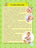 Первые игры вашего малыша. 365 занятий для его всестороннего развития + эффективные способы отдыха для мамы — фото, картинка — 5
