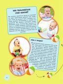 Первые игры вашего малыша. 365 занятий для его всестороннего развития + эффективные способы отдыха для мамы — фото, картинка — 6