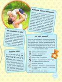 Первые игры вашего малыша. 365 занятий для его всестороннего развития + эффективные способы отдыха для мамы — фото, картинка — 7