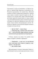 Столкновение. Откровенная история Виталия Калоева — фото, картинка — 11