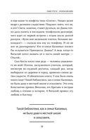 Столкновение. Откровенная история Виталия Калоева — фото, картинка — 12
