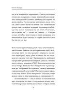 Столкновение. Откровенная история Виталия Калоева — фото, картинка — 3