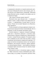 Столкновение. Откровенная история Виталия Калоева — фото, картинка — 6