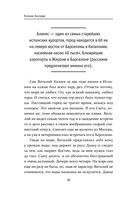 Столкновение. Откровенная история Виталия Калоева — фото, картинка — 9