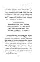 Столкновение. Откровенная история Виталия Калоева — фото, картинка — 10
