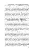 Принцессы немецкие - судьбы русские — фото, картинка — 3