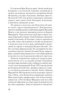 Принцессы немецкие - судьбы русские — фото, картинка — 4