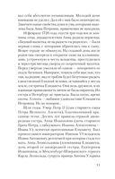 Принцессы немецкие - судьбы русские — фото, картинка — 5