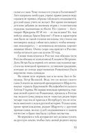 Принцессы немецкие - судьбы русские — фото, картинка — 7
