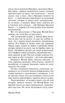 Призрак Оперы — фото, картинка — 14