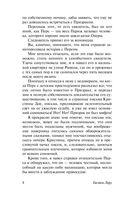 Призрак Оперы — фото, картинка — 7