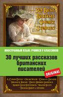 30 Best British Short Stories — фото, картинка — 1